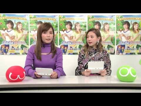 AAA宇野実彩子と伊藤千晃の声がぷよぷよのキャラクターボイスに! 自分たちの声で対戦プレイ!