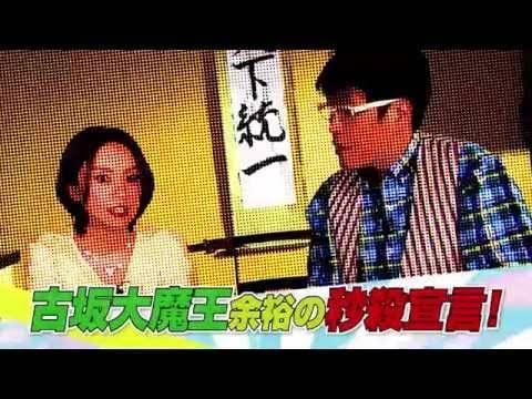 ゲーム歴35年の古坂大魔王がプライベートでも熱中!鈴木亜美とともに大人気戦国スマホゲーム攻略に挑む!【PR】
