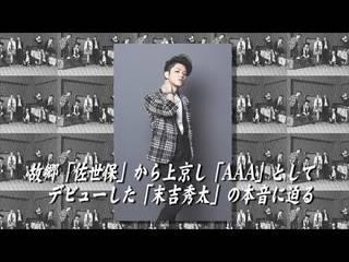 レジャー部第4話 AAA末吉秀太の本音にクローズ‼AAA デビュー前の心境を激白!