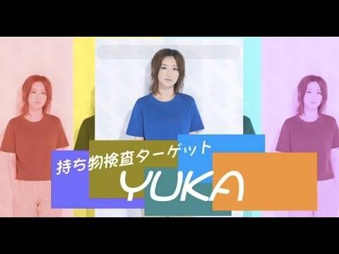 moumoon YUKAを徹底分析!! 素顔を暴く!? エイベックスの人気企画『アーティスト持ち物検査 #6』が公開!