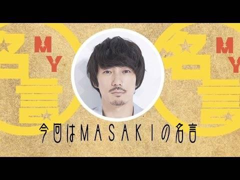 MY名言♯5 moumoonのMASAKIがつづる『MY 名言』ギターから筆に持ち替えて表現したのは、人生の教訓となるありがたい名言!!