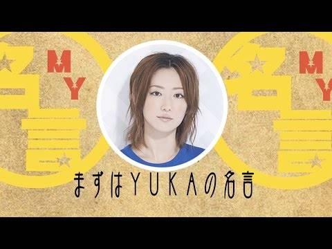 MY 名言♯4  moumoonのYUKAがつづる『MY 名言』おごそかな雰囲気で筆を操り、深〜い名言が誕生!!