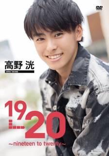 Amazon | 高野洸1 st DVD「19→20~nineteen to twenty~」 | 高野洸, 萩原将司 | 男性アイドル