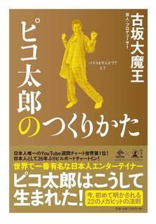 ピコ太郎のつくりかた (NewsPicks Book) | 古坂 大魔王 |本 | 通販 | Amazon