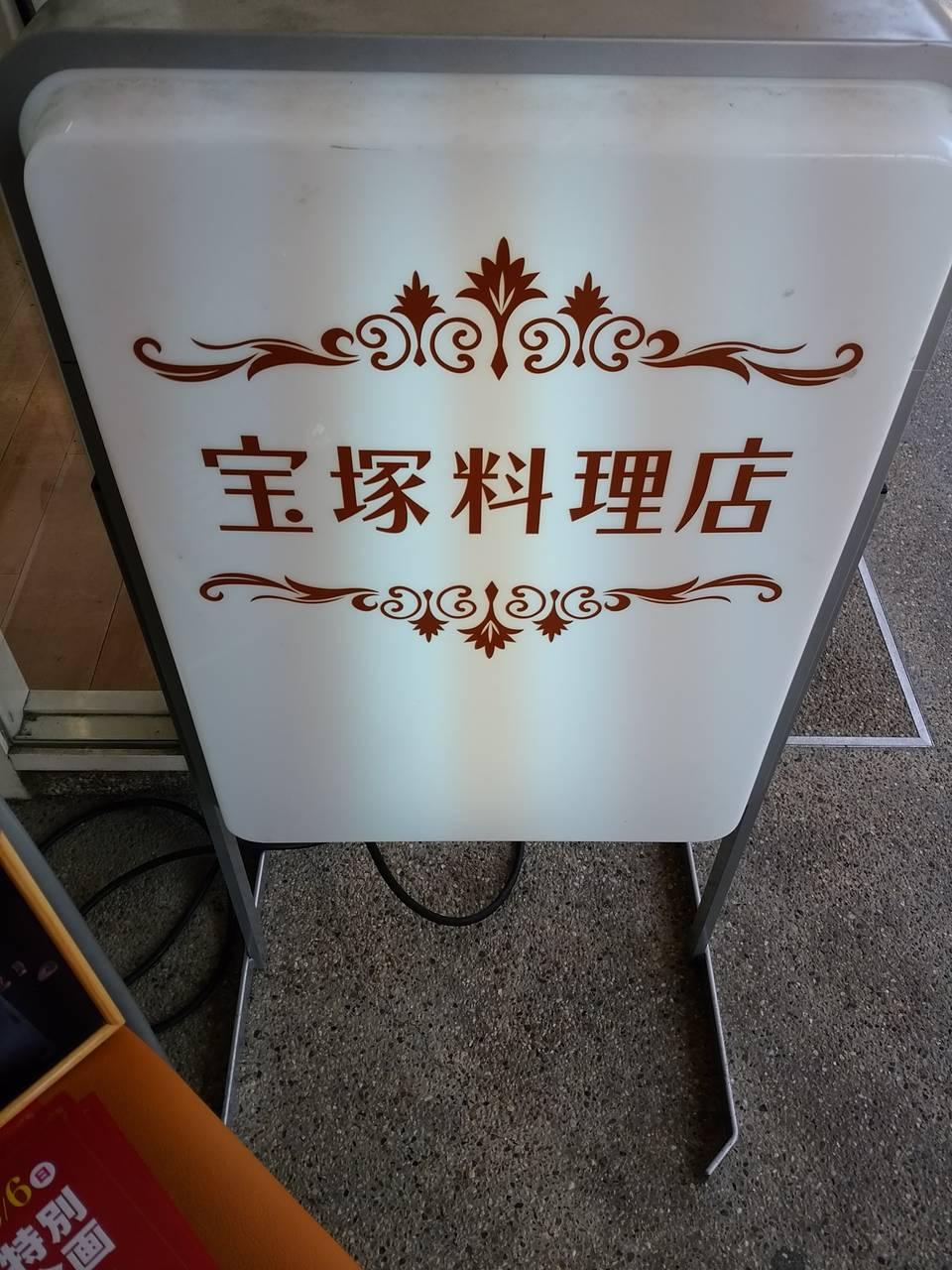 料理 店 宝塚