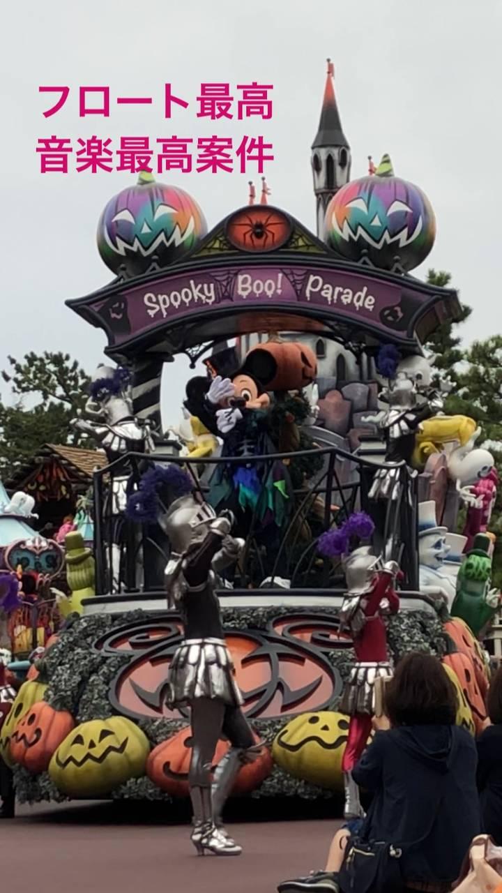 新しいディズニーハロウィンパレードの魅力!〜最&高だよどうしよう、編