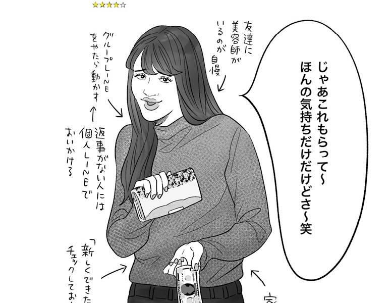 横澤夏子が指南する【本当は幹事をやりたかった女】の対処法 ライフ ...