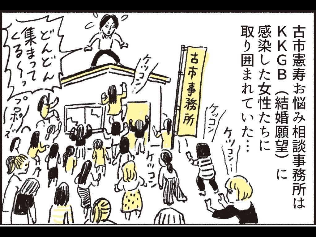 最終回!【古市憲寿さんの人生相談】絶対に解決できない悩み事なんて ...