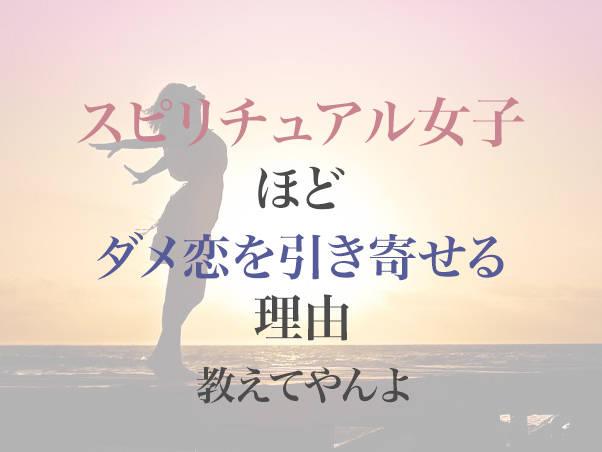 美咲 スピリチュアル 小倉