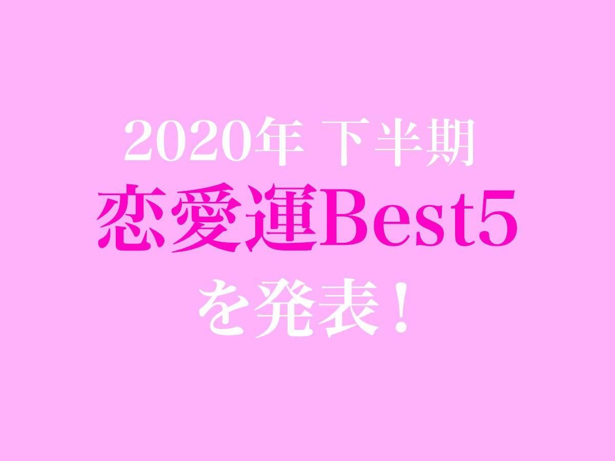 運 2020 恋愛 12星座別【2021年下半期の恋愛運】大公開! 「好きな人と急接近する」星座は…?