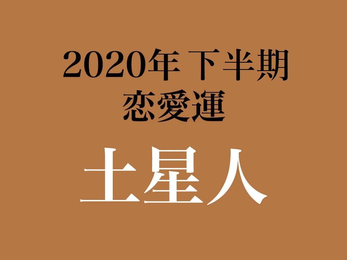 2020 プラス 土星 人 土星人プラスの2020年の運勢 結婚のタイミングや相性は?