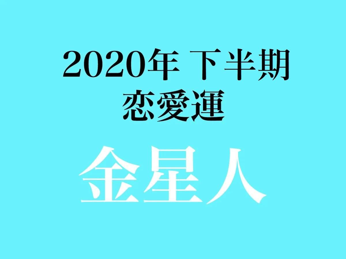 人 プラス 2020 金星