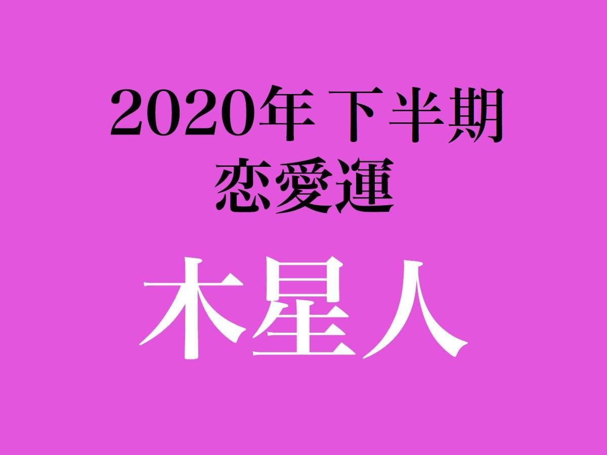 2020 年 下半期 恋愛 運