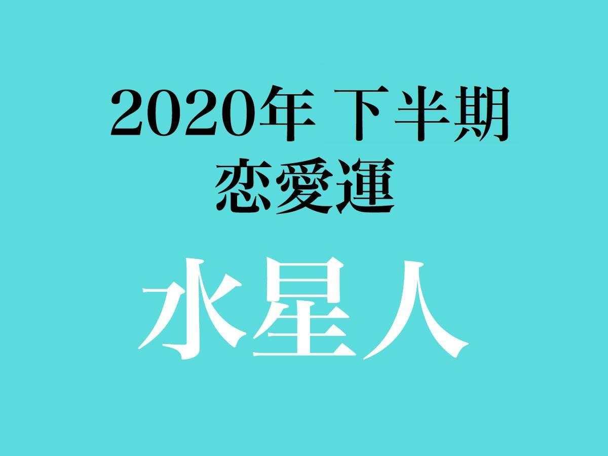 人 プラス 2020 年 天王星