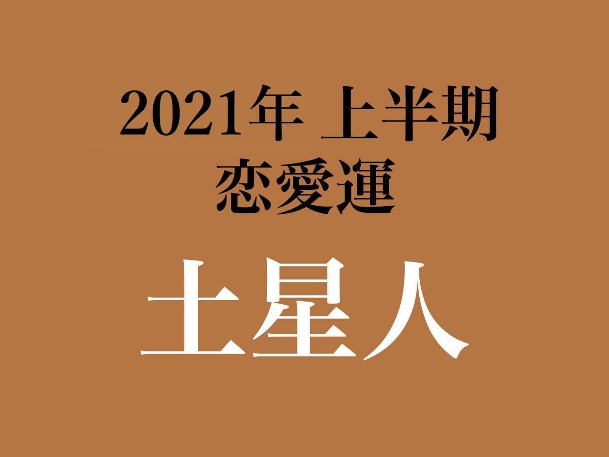 プラス 2021 人 天王星