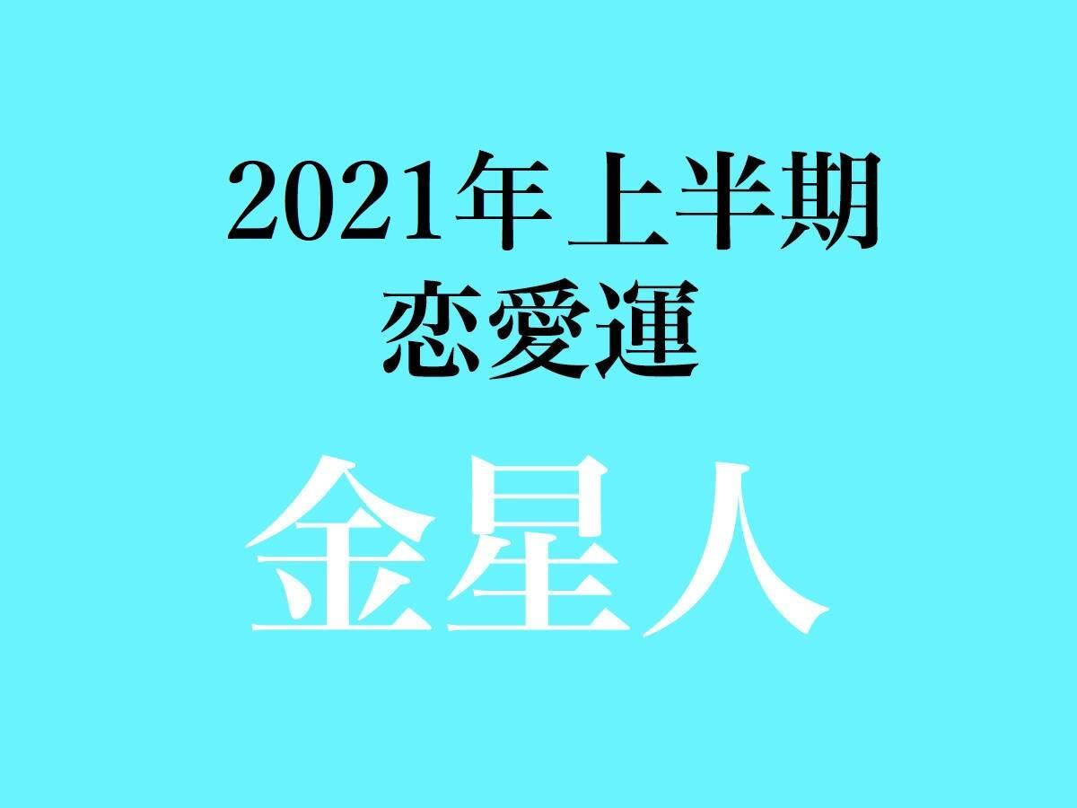 2020 天王星 人 マイナス