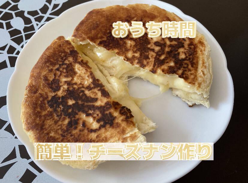 チーズナン レシピ