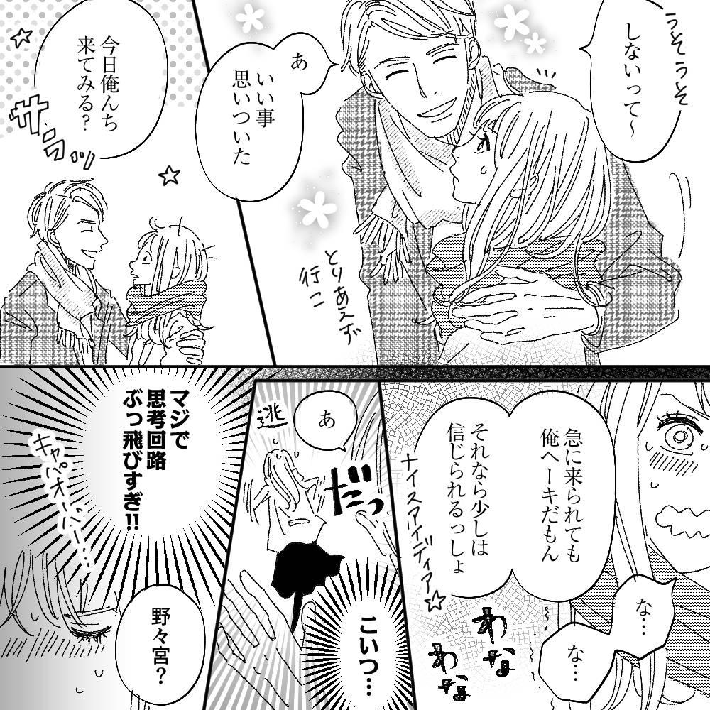 恋愛 メモ の ランダム rikka
