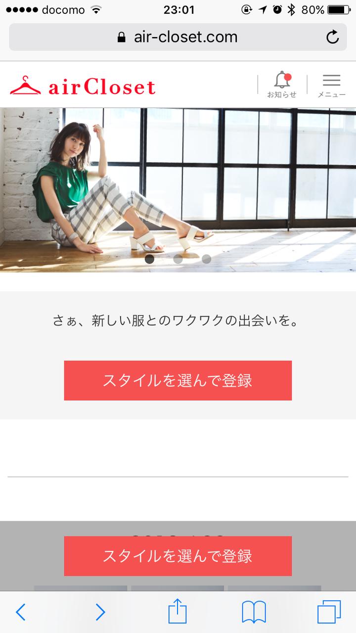 2a722032b83eb 洋服レンタルサービス「airCloset(エアークローゼット)」体験レポ  with ...