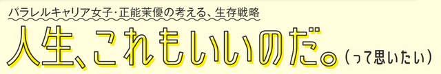 【パラレルキャリア女子・正能茉優】自分らしい幸せを引き寄せる方法