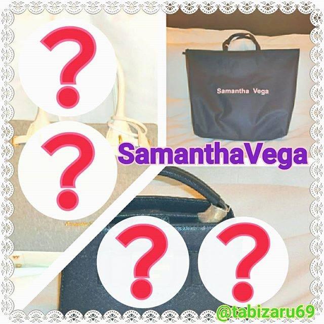 """旅猿69 on Instagram: """"福袋ネタバレ ずっと気になっていたサマンサの福袋。  バッグ2点で1万円の福袋。  好みのカラーが入っていたし、毎日大活躍してくれそうなバッグで、大満足。  今年のサマンサベガ福袋について、ネタバレブログ書きました。  プロフィールのURLから、よかったら。  #福袋69…"""" (366324)"""