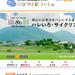 岡山の観光総合サイト おかやま旅ネット【公式】