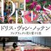 映画「ドリス・ヴァン・ノッテン ファブリックと花を愛する男」公式サイト 2018年1/13公開