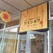 バランス食堂&カフェ アスショク もりのみやキューズモールBASE