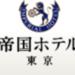 ボンボン ショコラ「ジパング」 | 菓子ギフト | 商品一覧 | ホテルショップ ガルガンチュワ | 帝国ホテル 東京