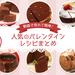 バレンタインにおすすめ!簡単手作りチョコレシピを動画で紹介♪ | DELISH KITCHEN 料理レシピ動画で作り方が簡単にわかる