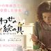 大ヒット上映中! 映画『しあわせの絵の具 愛を描く人 モード・ルイス』公式サイト
