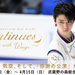 Continues ~with Wings~/コンティニューズ・ウィズ・ウィングス公式ホームページ | 2018年4月公演 | 羽生結弦ほか出演