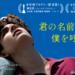 映画『君の名前で僕を呼んで』 | 4/27(金)TOHOシネマズ シャンテ、新宿シネマカリテ、Bunkamuraル・シネマ他全国ロードショー!