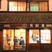 岡山・倉敷のゲストハウス&カフェ 有鄰庵(ゆうりんあん)