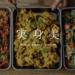 玄米食と酵素ドレッシング 実身美サンミ