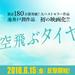 映画『空飛ぶタイヤ』公式サイト|2018.6.15(金)反撃開始!