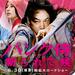 映画『パンク侍、斬られて候』公式サイト