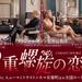 映画『2重螺旋(らせん)の恋人』8/4(土)公開!