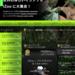 日本初!体感型動物園iZoo【イズー】 | トップページ