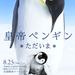 映画『皇帝ペンギン*ただいま*』8月25日(土)よりYEBISU GARDEN CINEMA、 新宿シネマカリテ他、全国順次ロードショー!