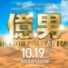 映画『億男』全国東宝系にてロードショー