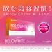 飲む美容習慣。ヘリオホワイト | ロート製薬: 商品情報サイト
