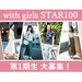 「with」読者サポーター【with girls】はこの夏、生まれ変わります♡