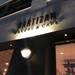 BARTIZAN - BARTIZAN - BAKERY & CAFE -