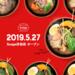 【5月27日オープン】Suage 渋谷店