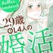 『ピーナッツバターサンドウィッチ(4)』(ミツコ)|講談社コミックプラス