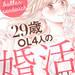 『ピーナッツバターサンドウィッチ(1)』(ミツコ) 講談社コミックプラス