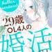『ピーナッツバターサンドウィッチ(2)』(ミツコ) 講談社コミックプラス