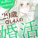 『ピーナッツバターサンドウィッチ(4)』(ミツコ) 講談社コミックプラス
