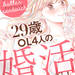 『ピーナッツバターサンドウィッチ(1)』(ミツコ)|講談社コミックプラス